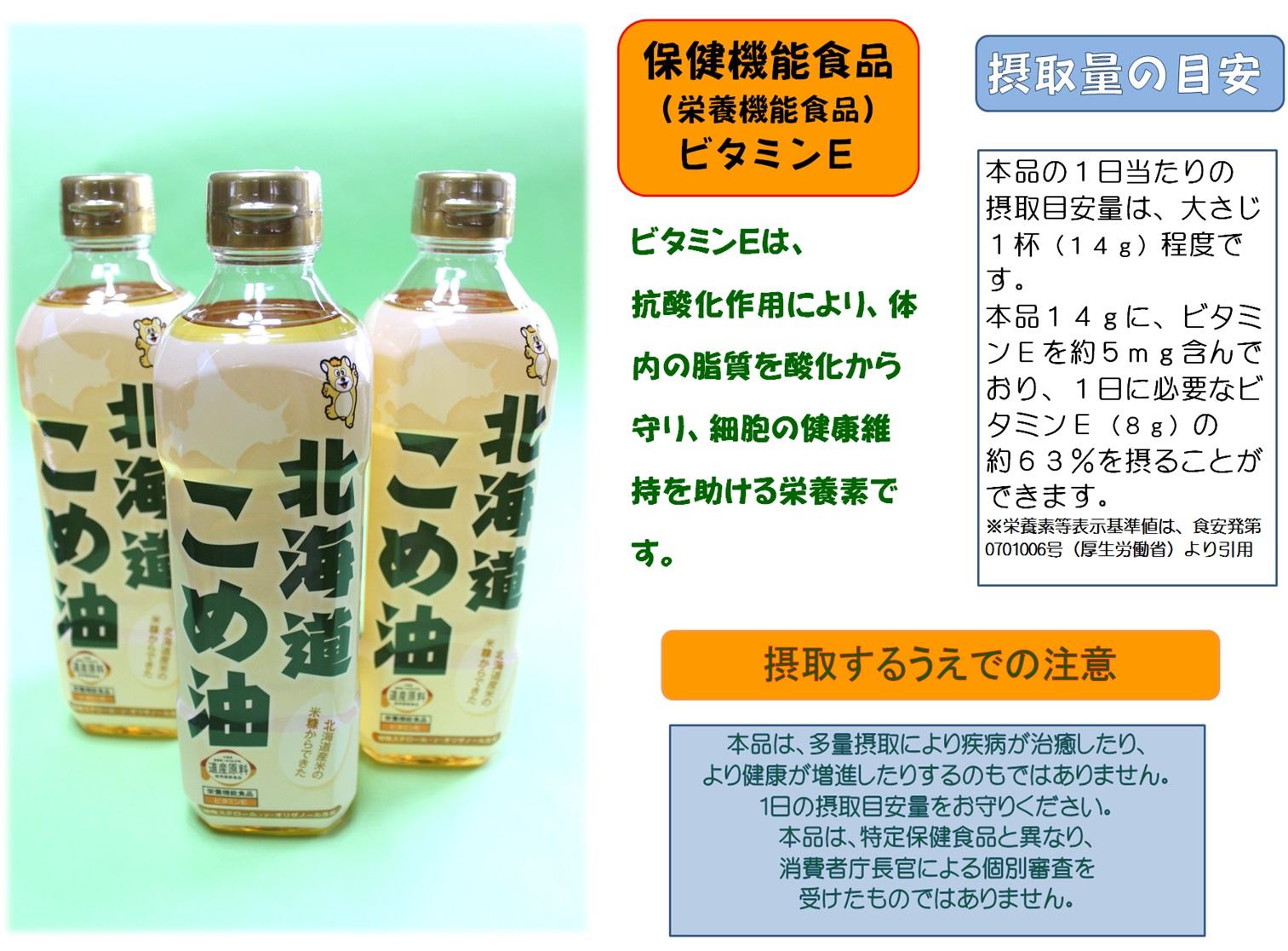 北海道こめ油